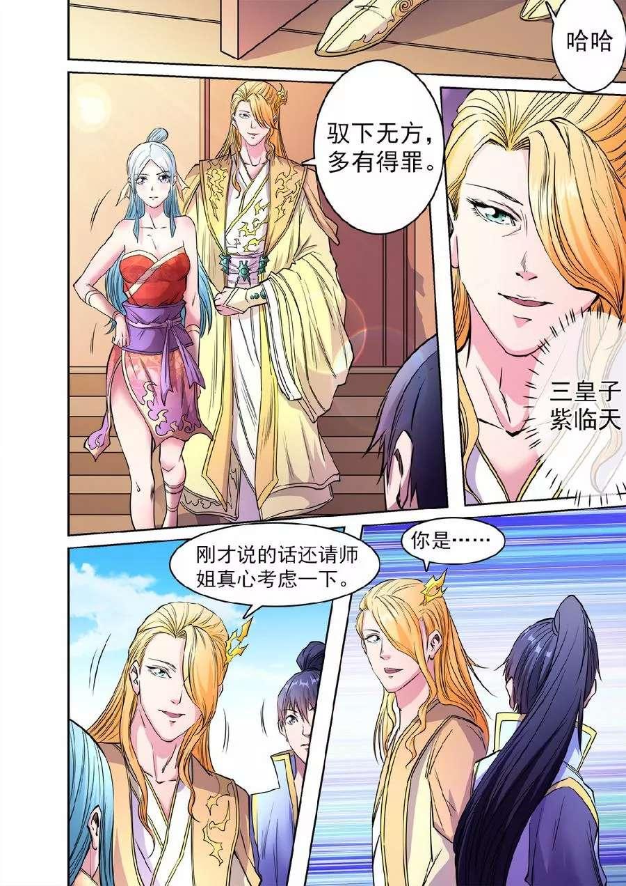 妖道至尊第51话  第50话 三皇子紫临天 第 9