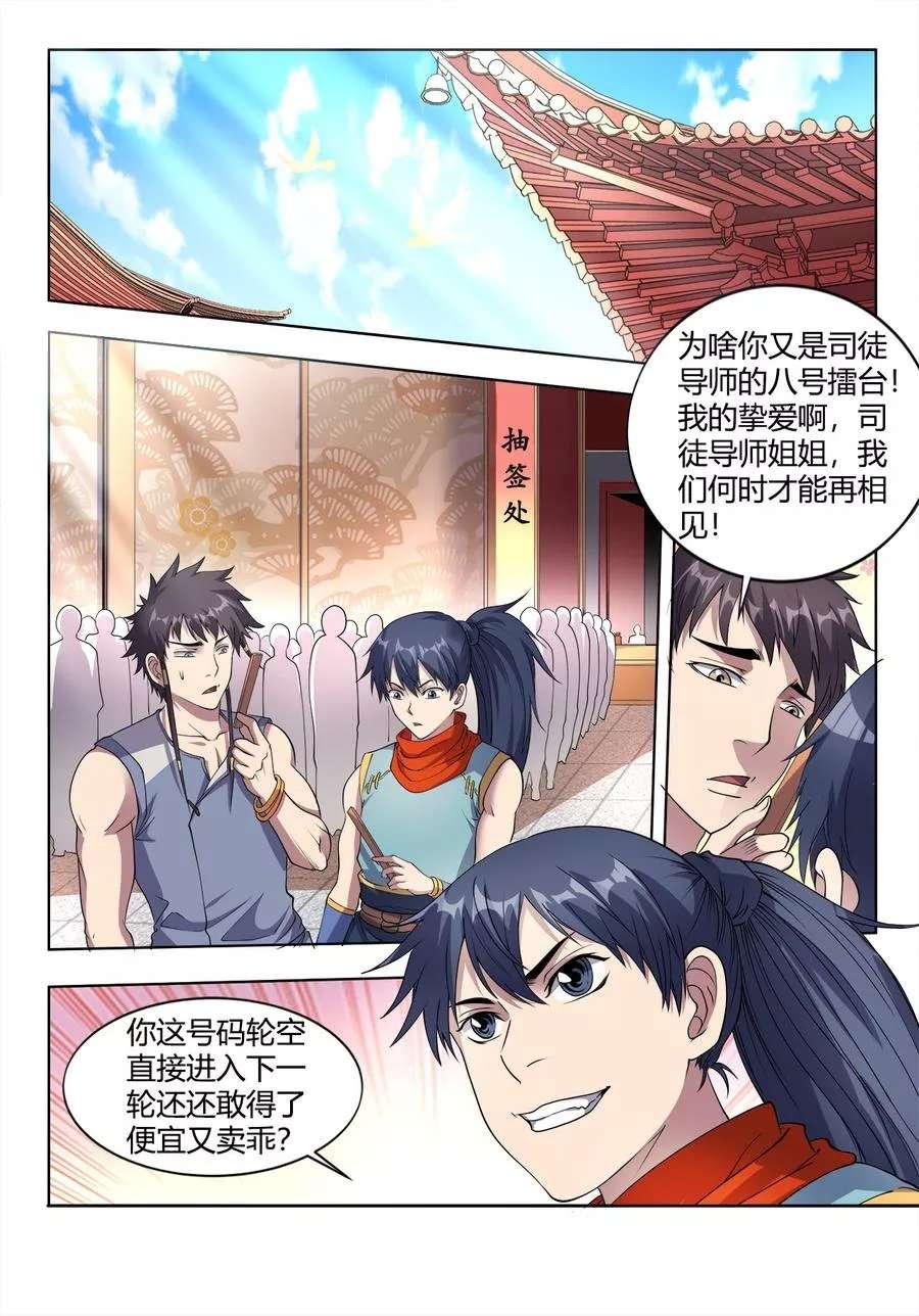 妖道至尊第27话  第27话 首战惊艳全场 第 11