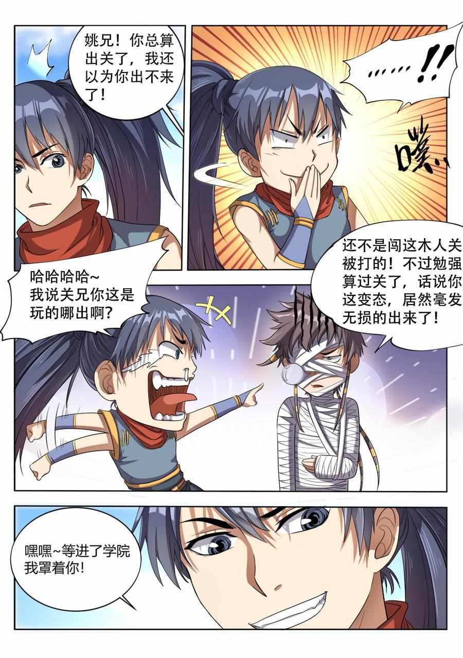妖道至尊第25话  第25话 擂台大比武 第 3