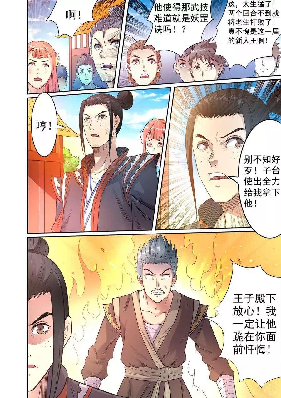 妖道至尊第53话  第52话 刀山火海救基友 第 11