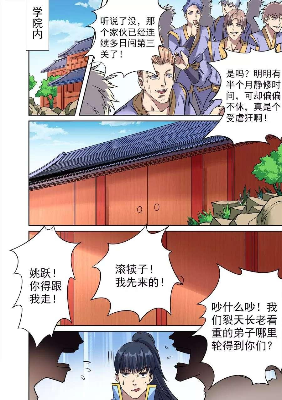 妖道至尊第50话  第49话 争夺姚跃 第 8