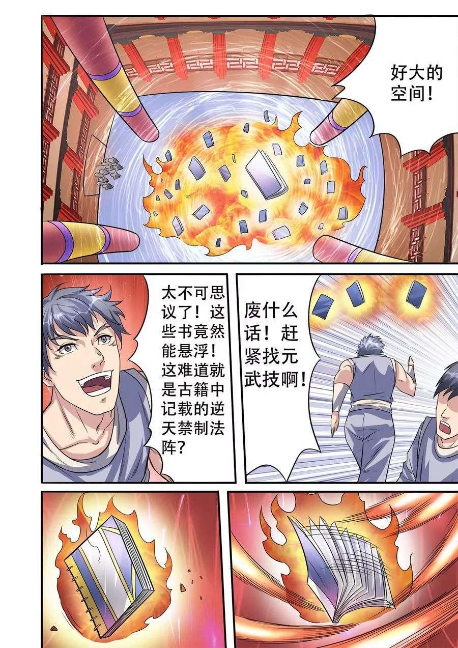 妖道至尊第37话  第37话 获取元武技 第 4