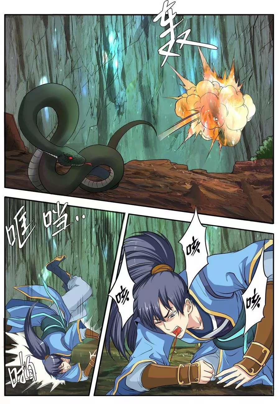 妖道至尊第2话  第2话 灵猴斗蛇妖 第 17