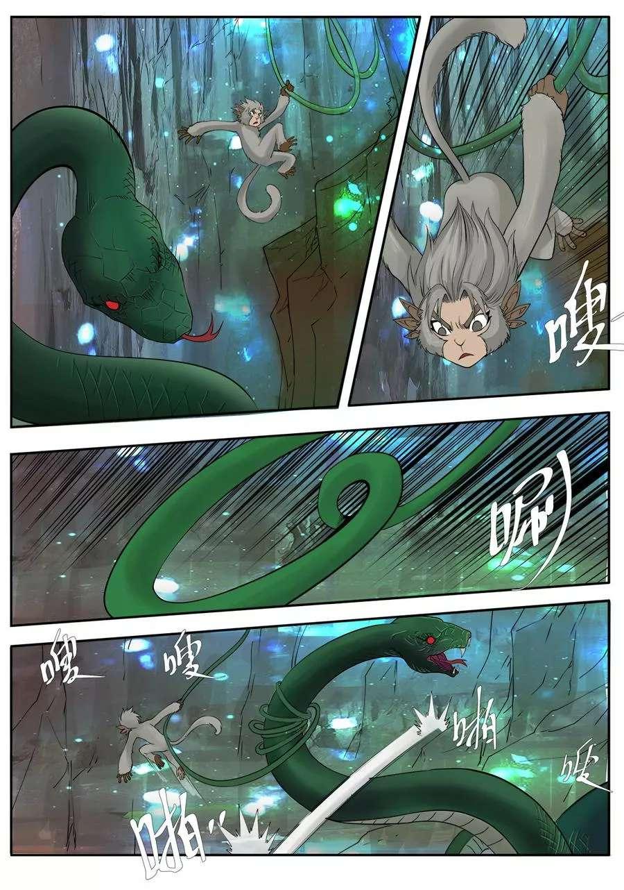 妖道至尊第2话  第2话 灵猴斗蛇妖 第 9