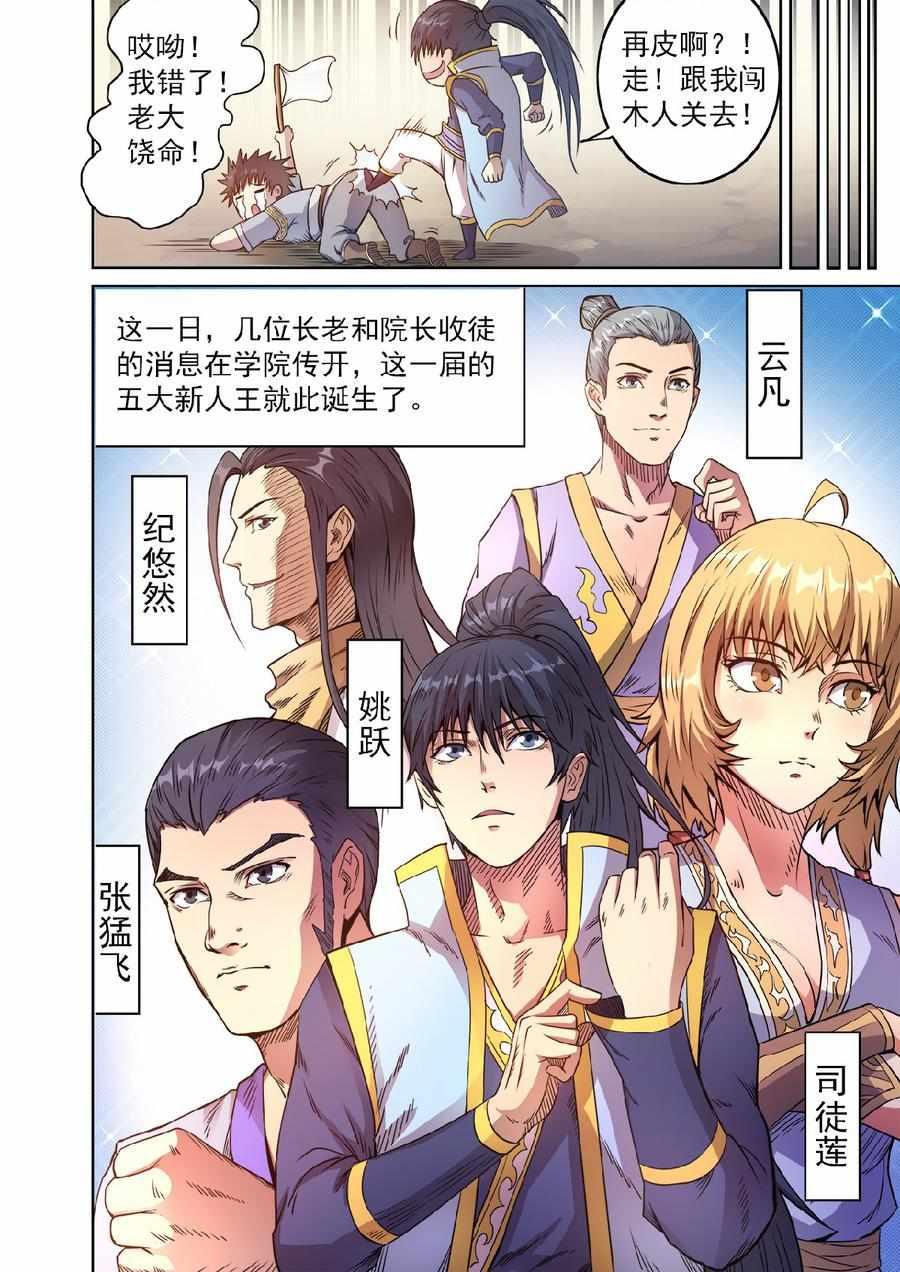 妖道至尊第51话  第50话 三皇子紫临天 第 6