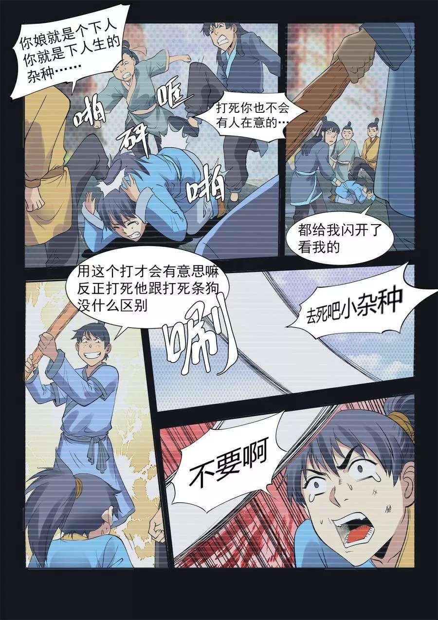妖道至尊第3话  第3话 万妖噬血诀 第 5