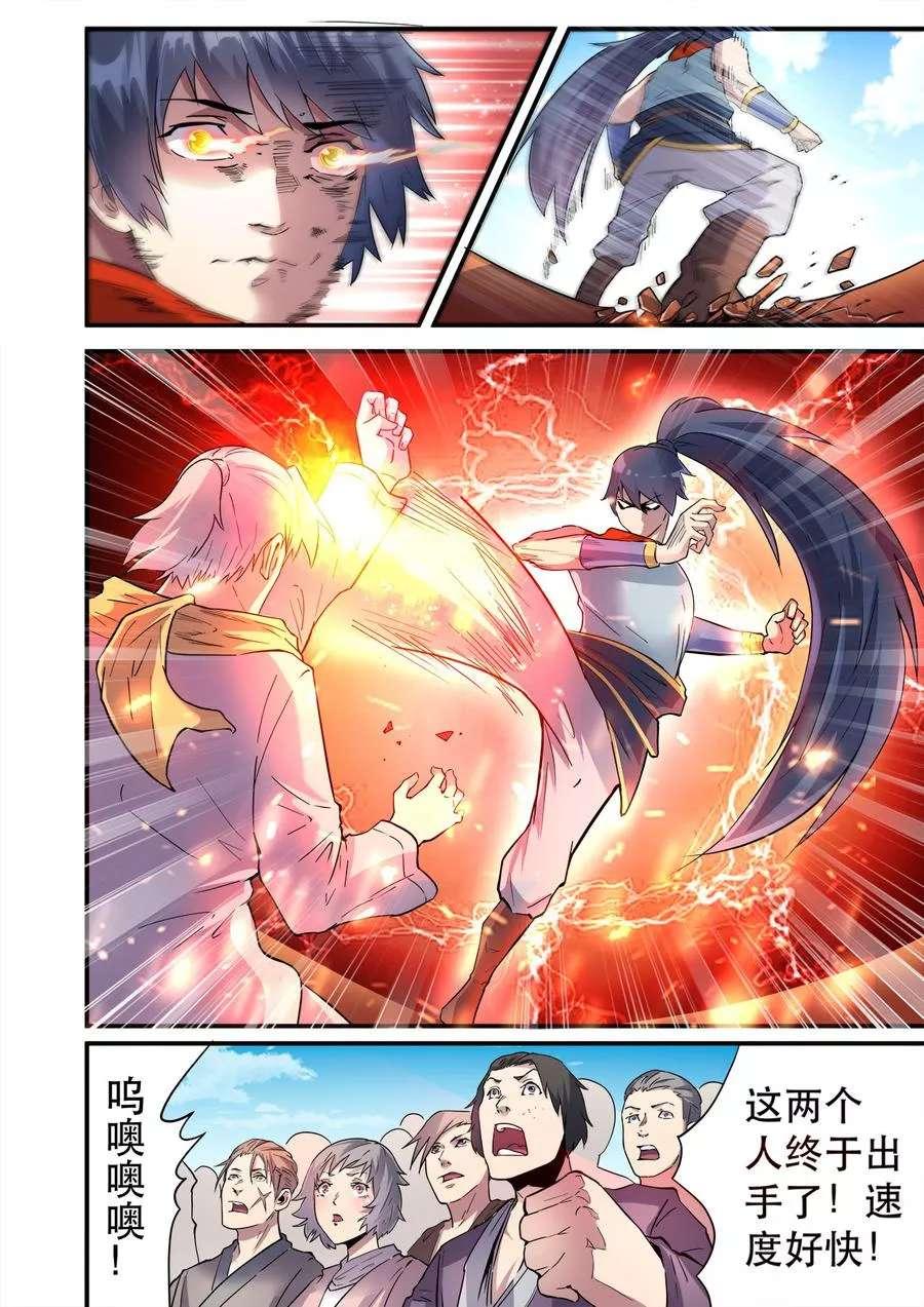妖道至尊第30话  第30话 精彩绝伦的战斗 第 4