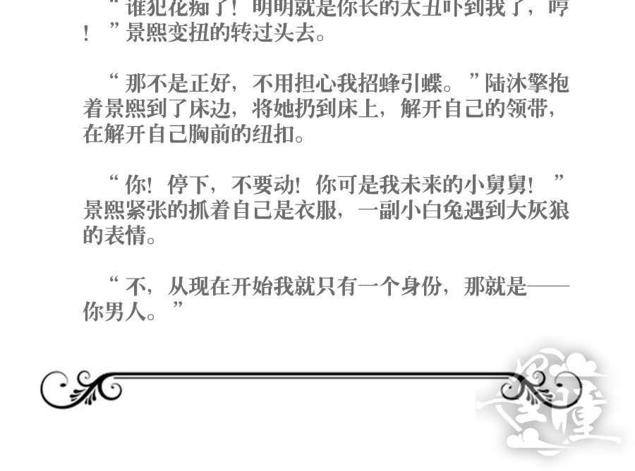 指染成婚第62话  【活动】同人文PK大赛 第 2