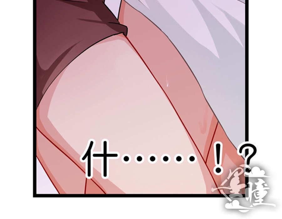 指染成婚第8话  被......强吻? 第 8