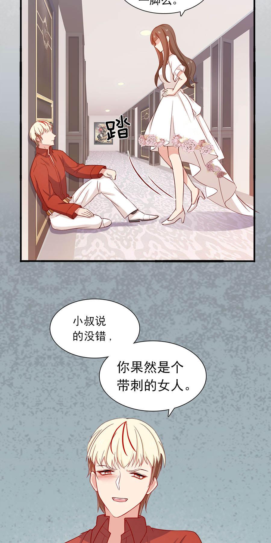 指染成婚第180话  飞蛾扑火 第 6