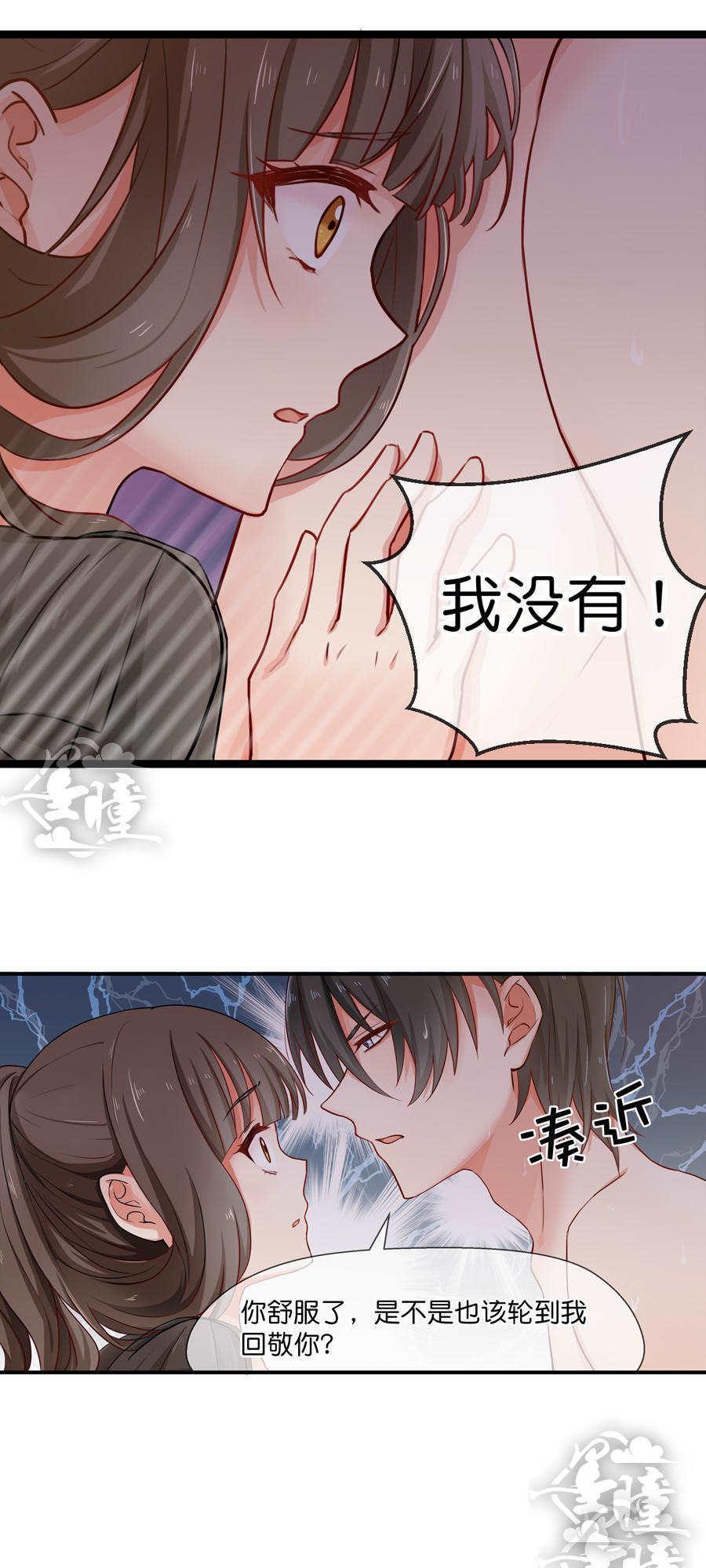 指染成婚第8话  被......强吻? 第 5
