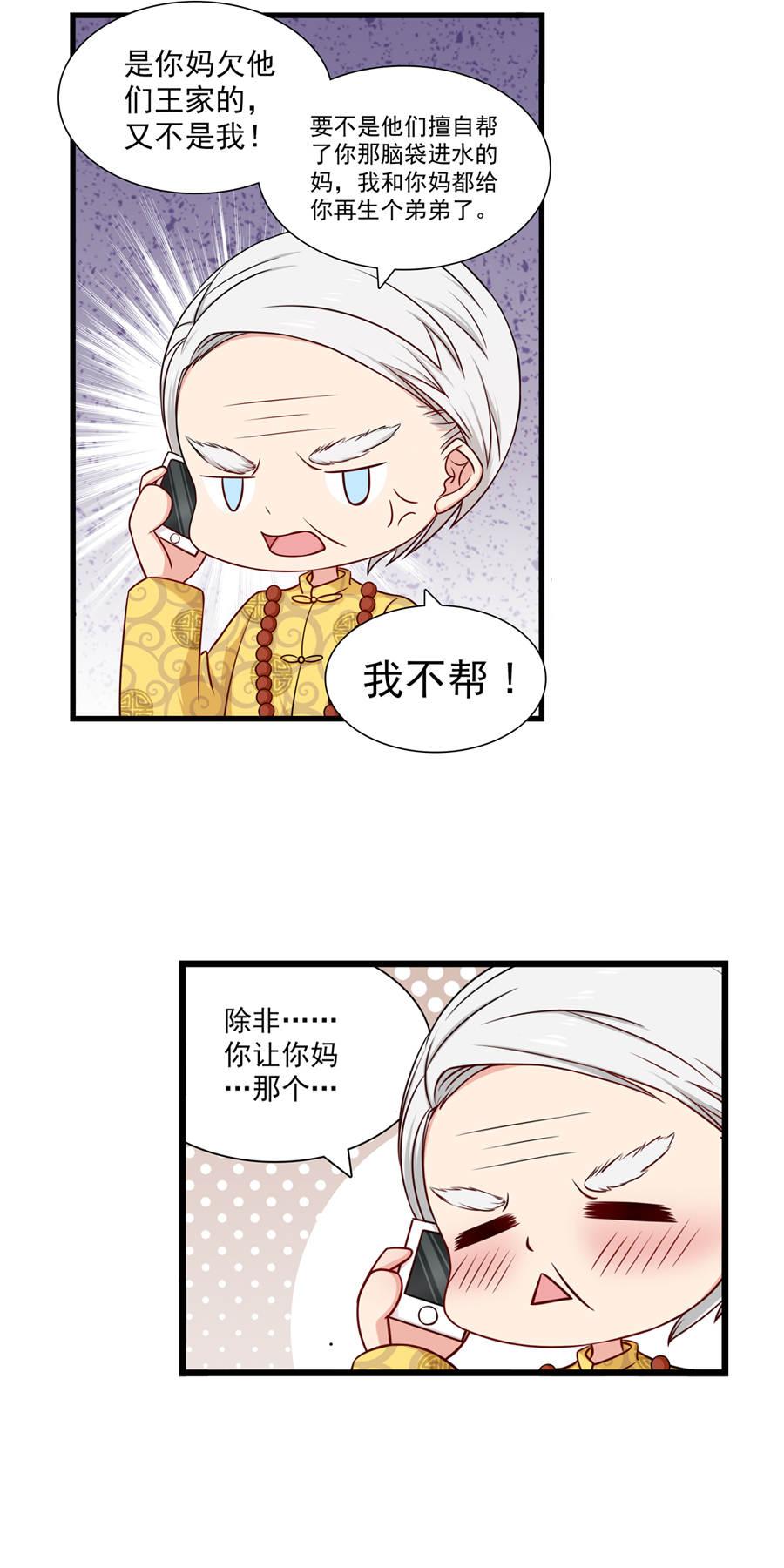 指染成婚第135话  逼婚(快来领奖!) 第 4