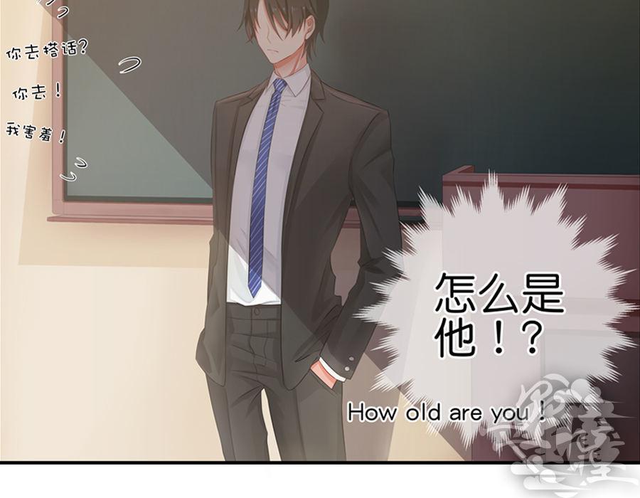 指染成婚第12话  他是我的老师? 第 6