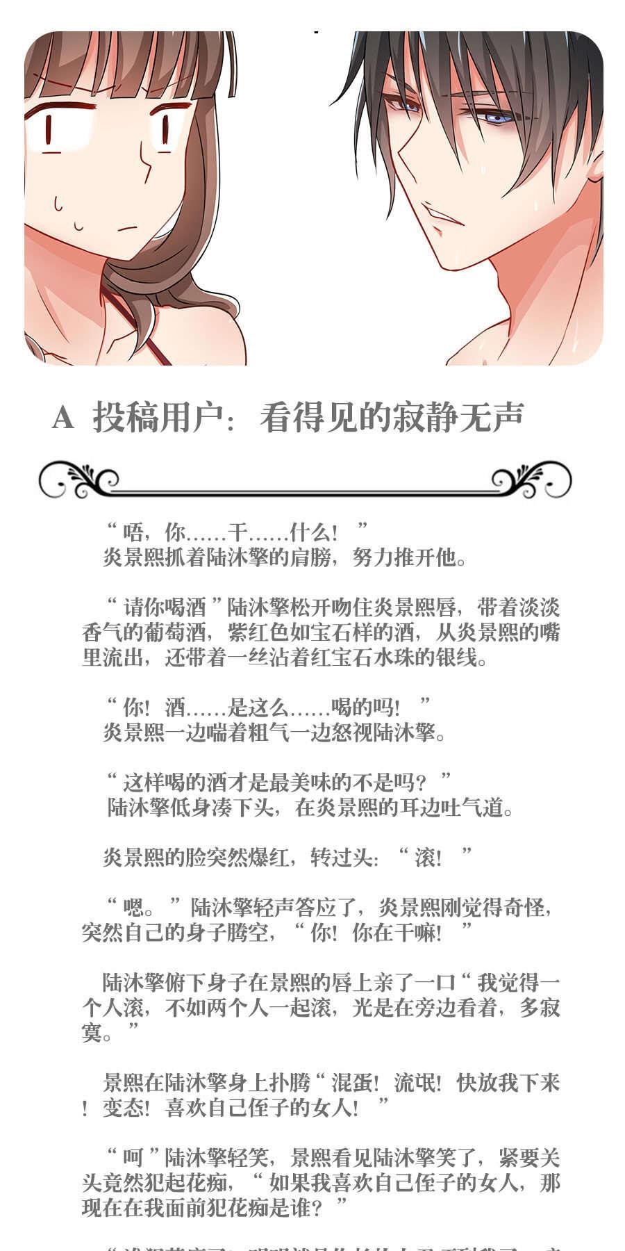 指染成婚第62话  【活动】同人文PK大赛 第 1