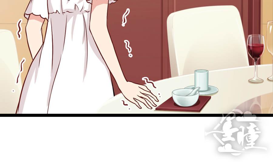 指染成婚第47话  亲吻王子 第 2