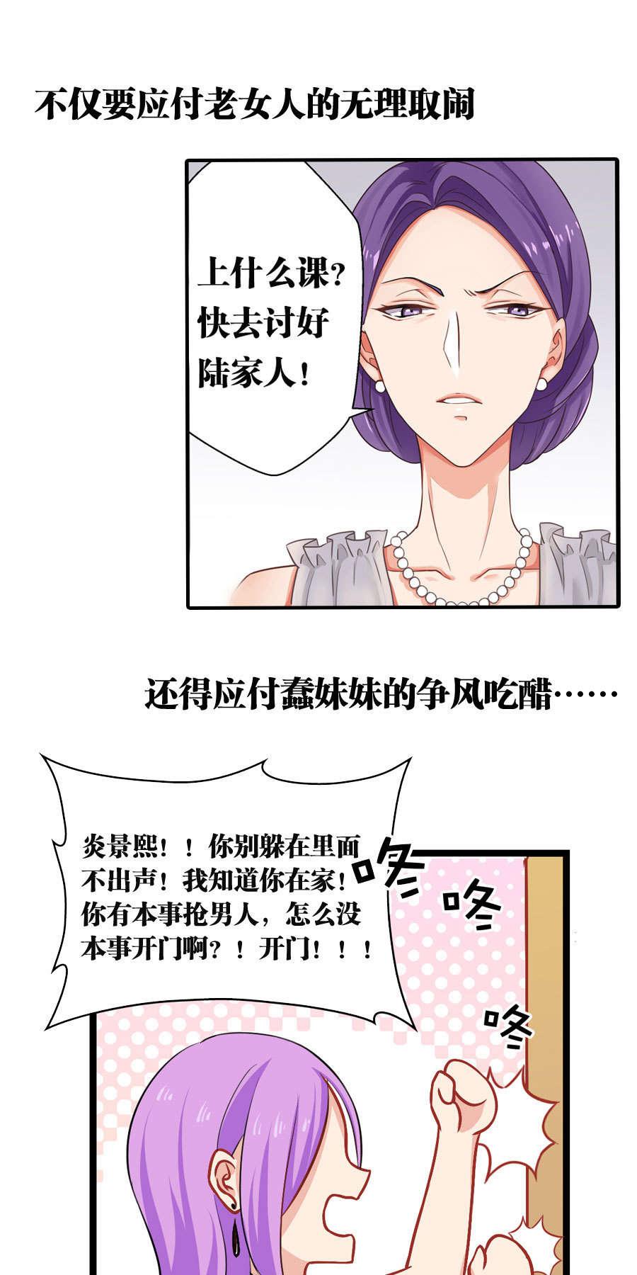 指染成婚第44话  【活动】剧情有奖竞猜 第 2