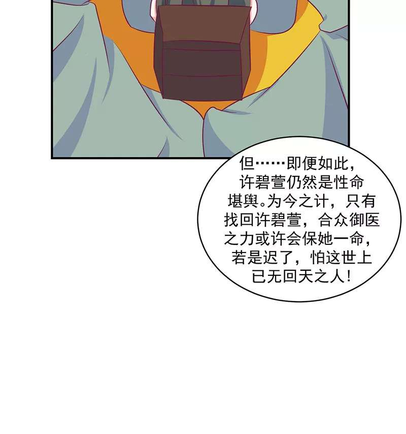 蛇蝎不好惹:弃后也妖娆第71话  第33话下 神医 第 11
