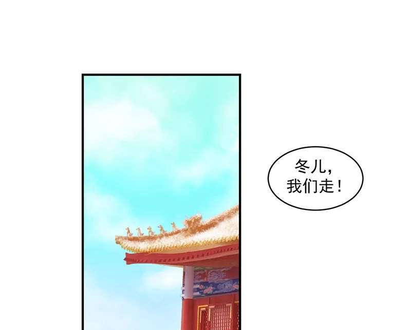 蛇蝎不好惹:弃后也妖娆第48话  超开心哒 第 9