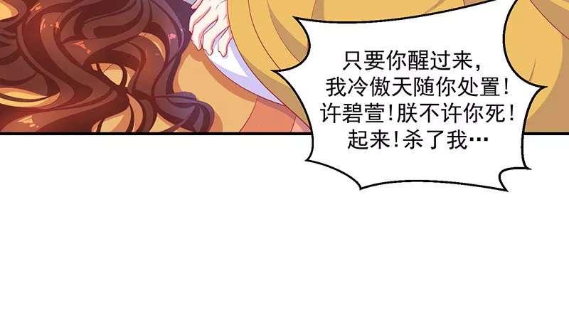 蛇蝎不好惹:弃后也妖娆第70话  第33话上 英雄救美 第 9