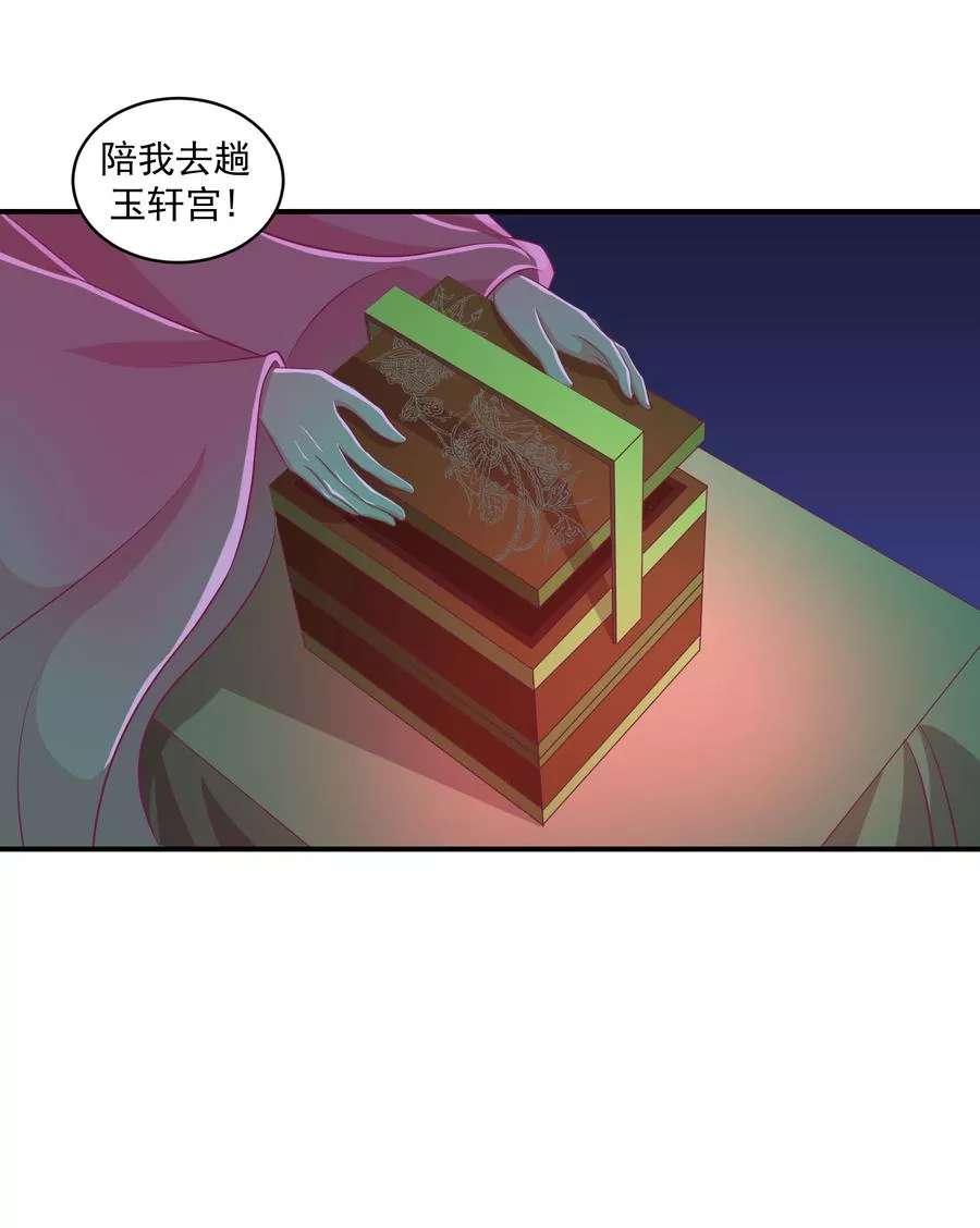 蛇蝎不好惹:弃后也妖娆第64话  第30话上 送莲子粥! 第 8
