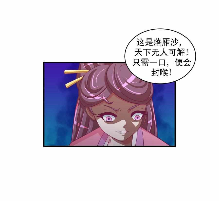 蛇蝎不好惹:弃后也妖娆第64话  第30话上 送莲子粥! 第 7
