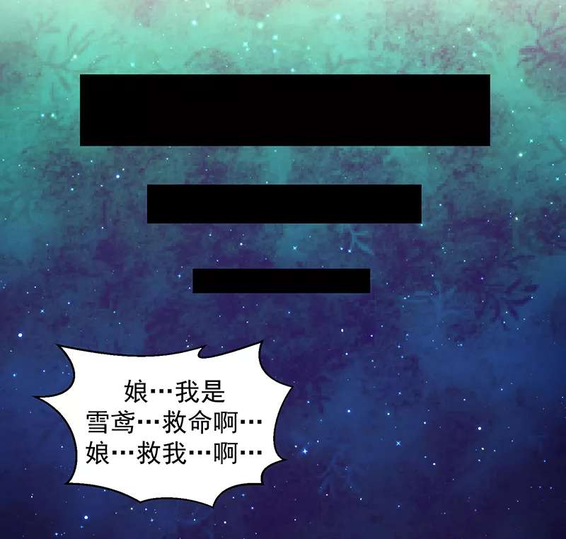 蛇蝎不好惹:弃后也妖娆第35话  厚爱无需多言 第 9