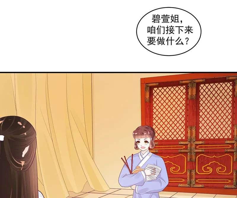 蛇蝎不好惹:弃后也妖娆第50话  师妹?碧萱?! 第 2