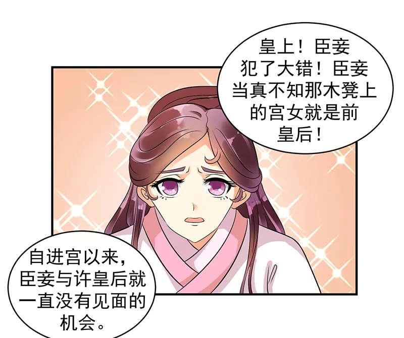 """蛇蝎不好惹:弃后也妖娆第37话  苏曼荷的""""偶遇"""" 第 8"""
