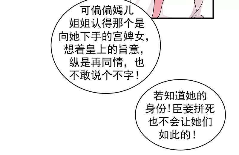 """蛇蝎不好惹:弃后也妖娆第37话  苏曼荷的""""偶遇"""" 第 10"""