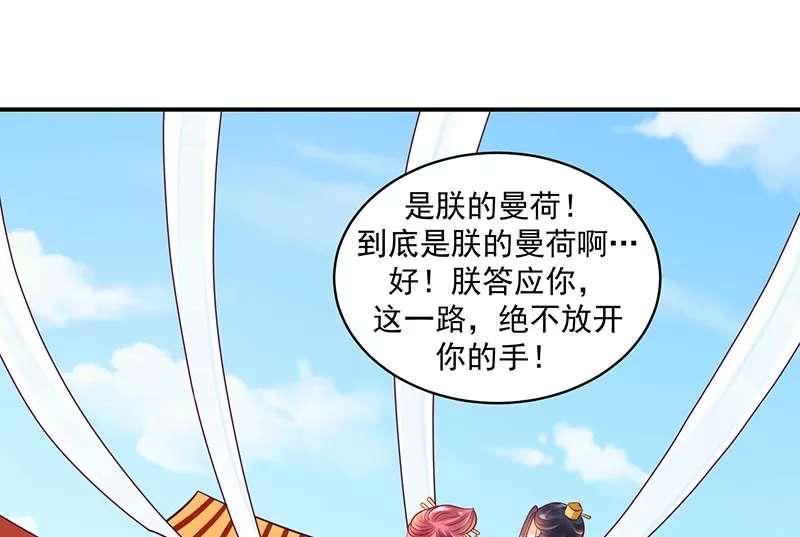 蛇蝎不好惹:弃后也妖娆第52话  后宫祭祀! 第 8