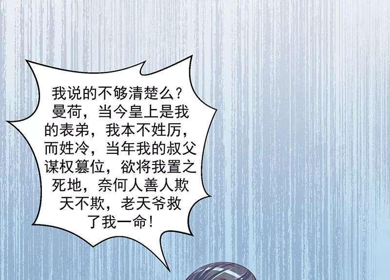 蛇蝎不好惹:弃后也妖娆第62话  第29话上 宫外之人! 第 4