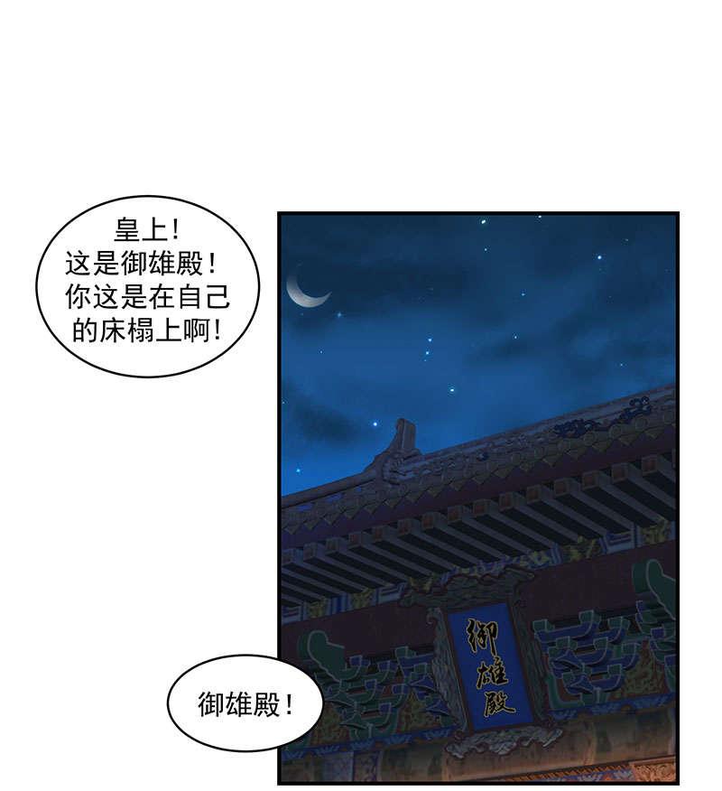 蛇蝎不好惹:弃后也妖娆第71话  第33话下 神医 第 1