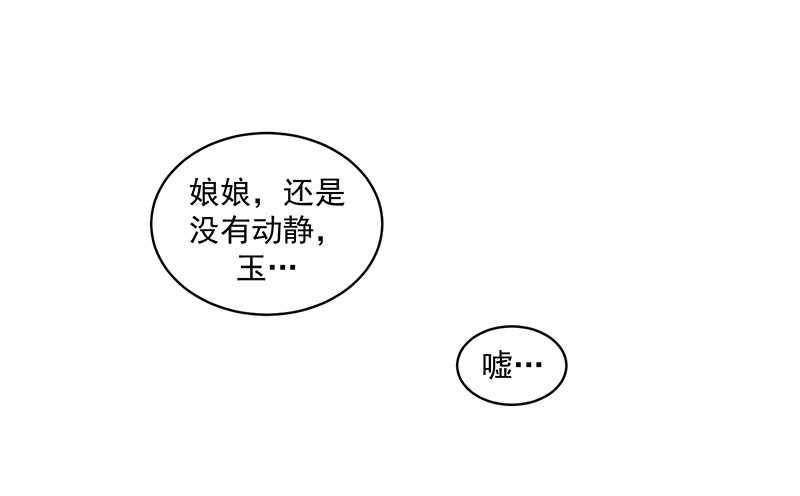 蛇蝎不好惹:弃后也妖娆第53话  偶遇?机会! 第 1
