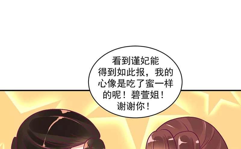 蛇蝎不好惹:弃后也妖娆第48话  超开心哒 第 14