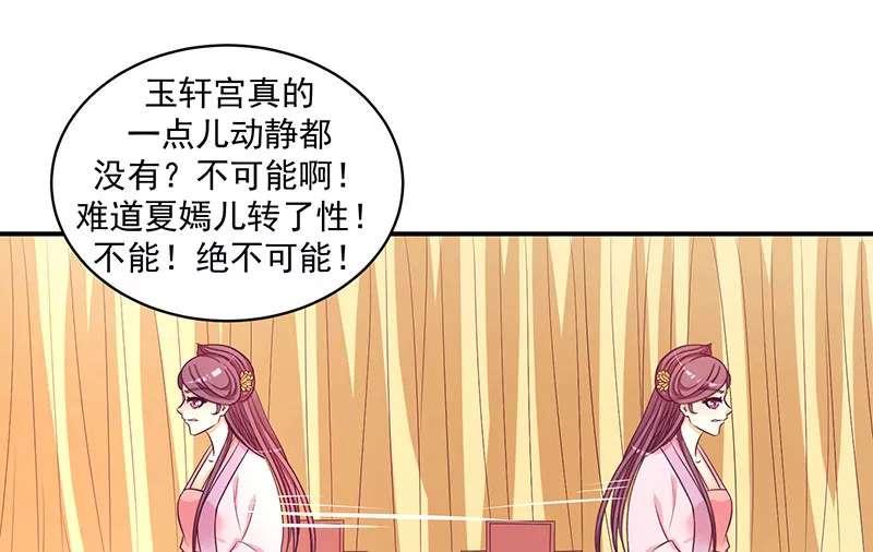 蛇蝎不好惹:弃后也妖娆第53话  偶遇?机会! 第 2