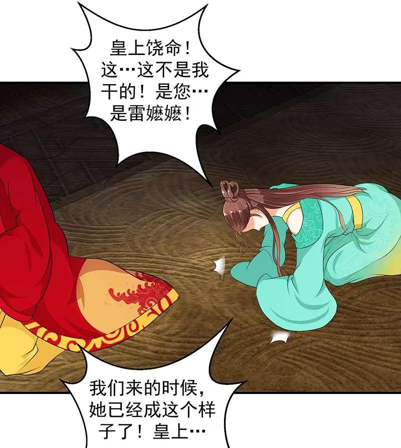 蛇蝎不好惹:弃后也妖娆第34话  这一局,碧萱胜! 第 2