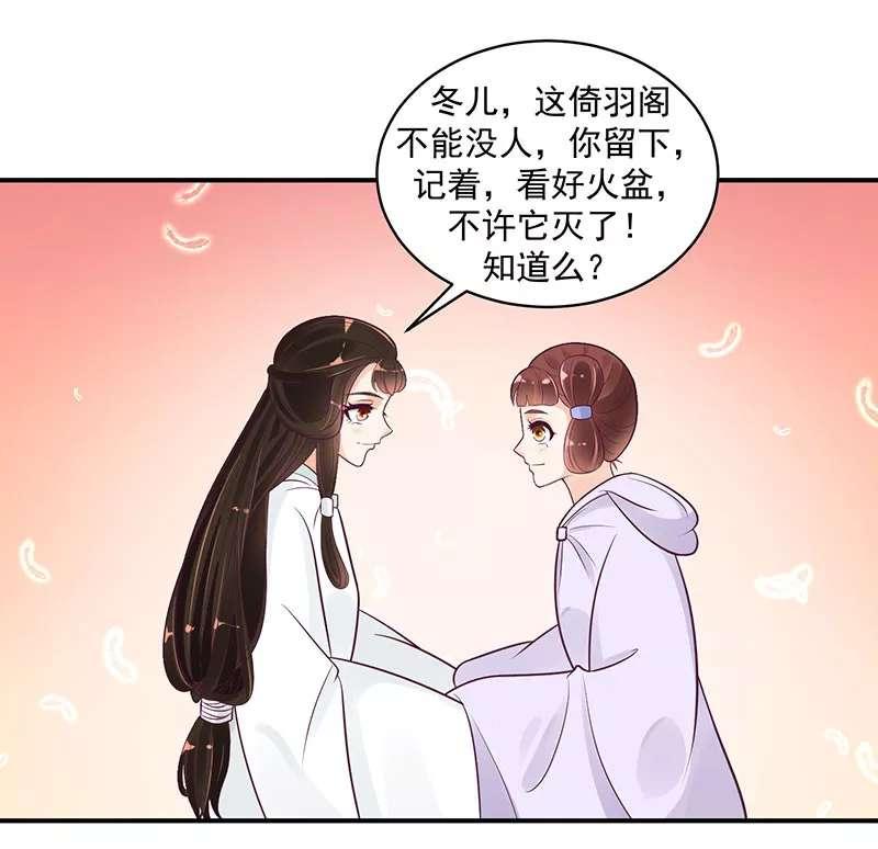 蛇蝎不好惹:弃后也妖娆第50话  师妹?碧萱?! 第 9