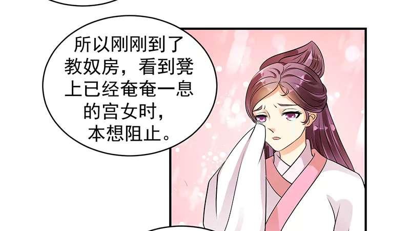 """蛇蝎不好惹:弃后也妖娆第37话  苏曼荷的""""偶遇"""" 第 9"""