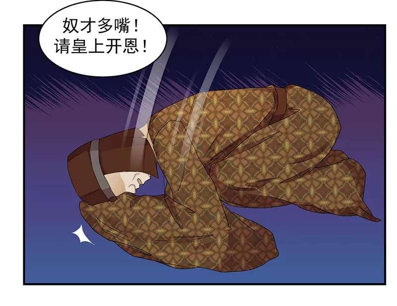 蛇蝎不好惹:弃后也妖娆第41话  无事献殷勤 第 10