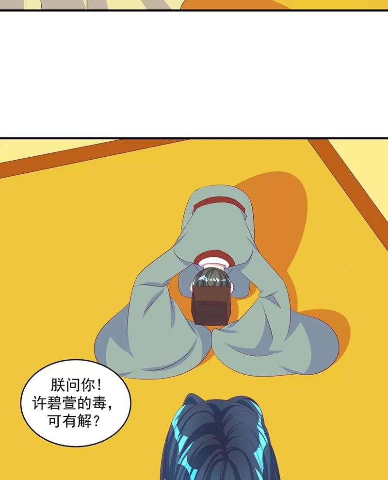 蛇蝎不好惹:弃后也妖娆第71话  第33话下 神医 第 9