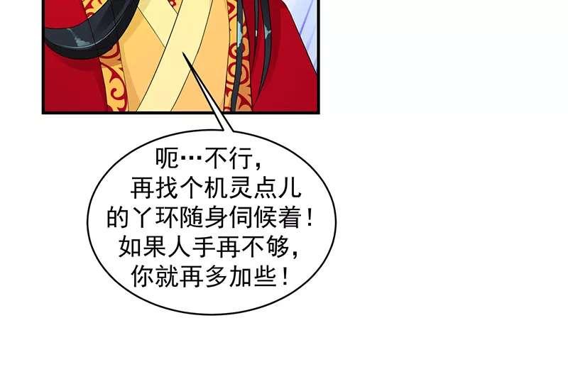 蛇蝎不好惹:弃后也妖娆第41话  无事献殷勤 第 4