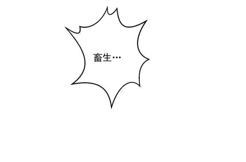 蛇蝎不好惹:弃后也妖娆第70话  第33话上 英雄救美 第 10