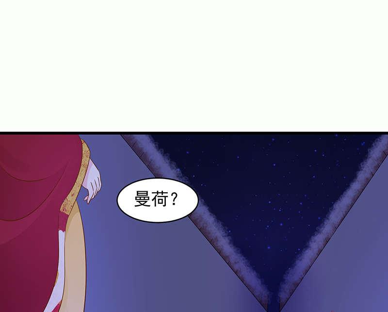 """蛇蝎不好惹:弃后也妖娆第37话  苏曼荷的""""偶遇"""" 第 3"""