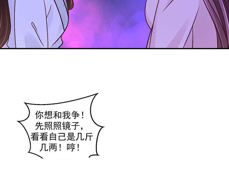 蛇蝎不好惹:弃后也妖娆第48话  超开心哒 第 7