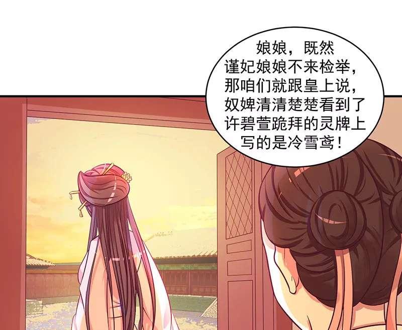 蛇蝎不好惹:弃后也妖娆第53话  偶遇?机会! 第 4