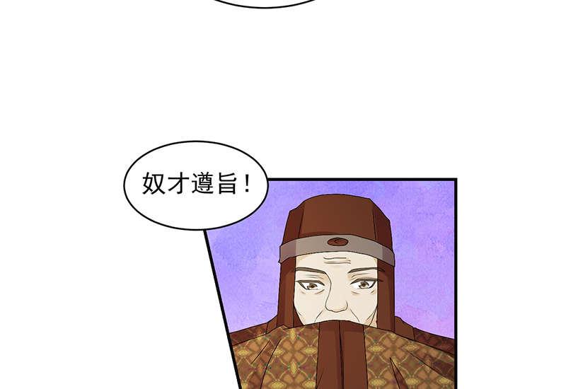 蛇蝎不好惹:弃后也妖娆第41话  无事献殷勤 第 12