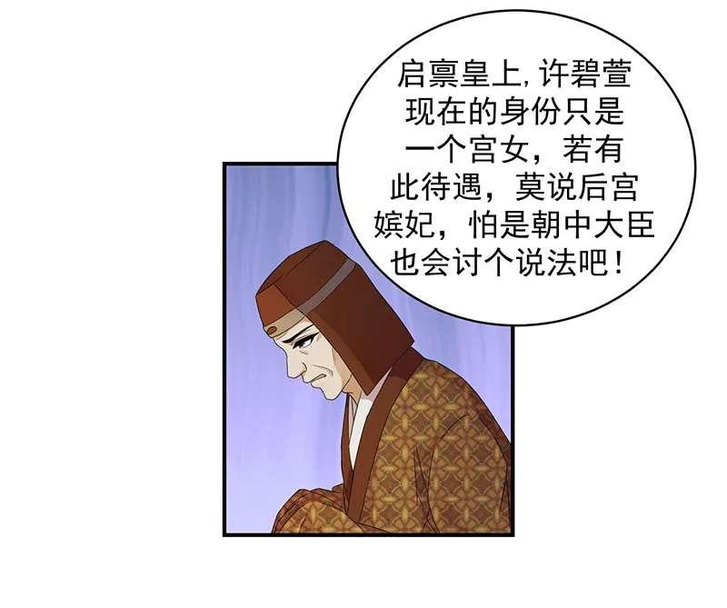 蛇蝎不好惹:弃后也妖娆第41话  无事献殷勤 第 5