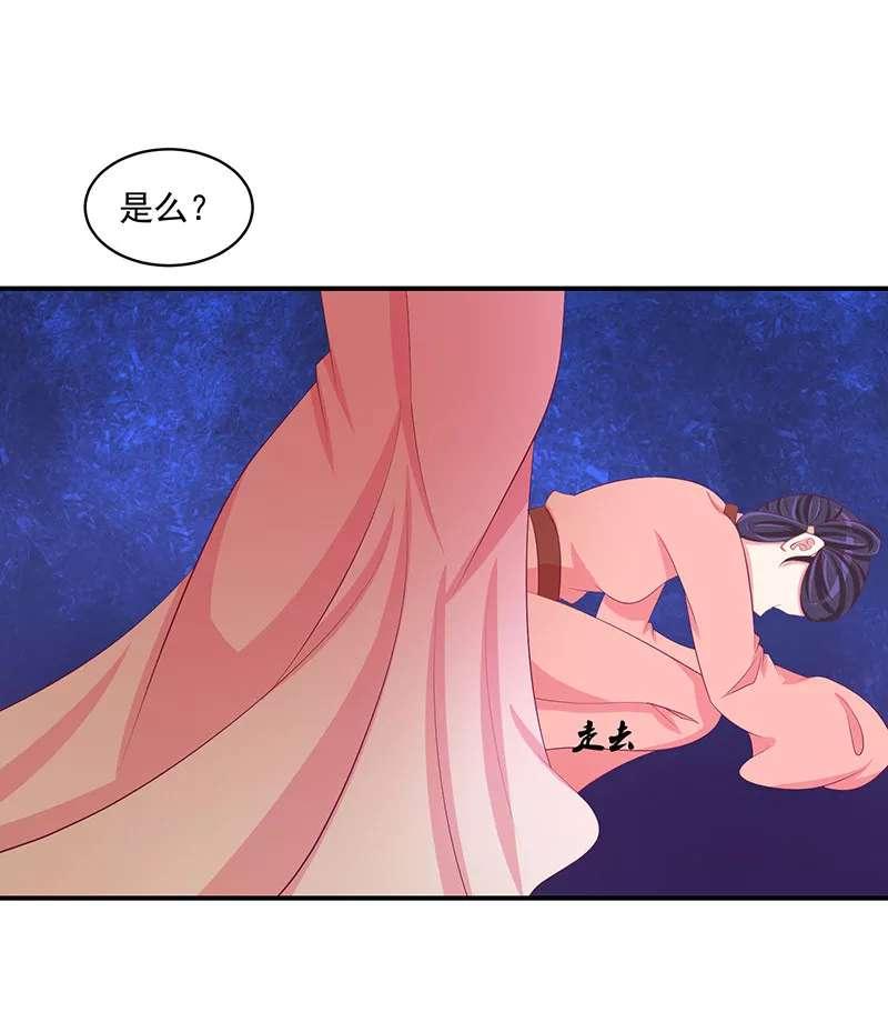 蛇蝎不好惹:弃后也妖娆第68话  第32话上 给我打入冷宫! 第 8