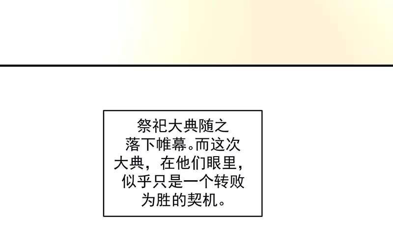 蛇蝎不好惹:弃后也妖娆第52话  后宫祭祀! 第 4