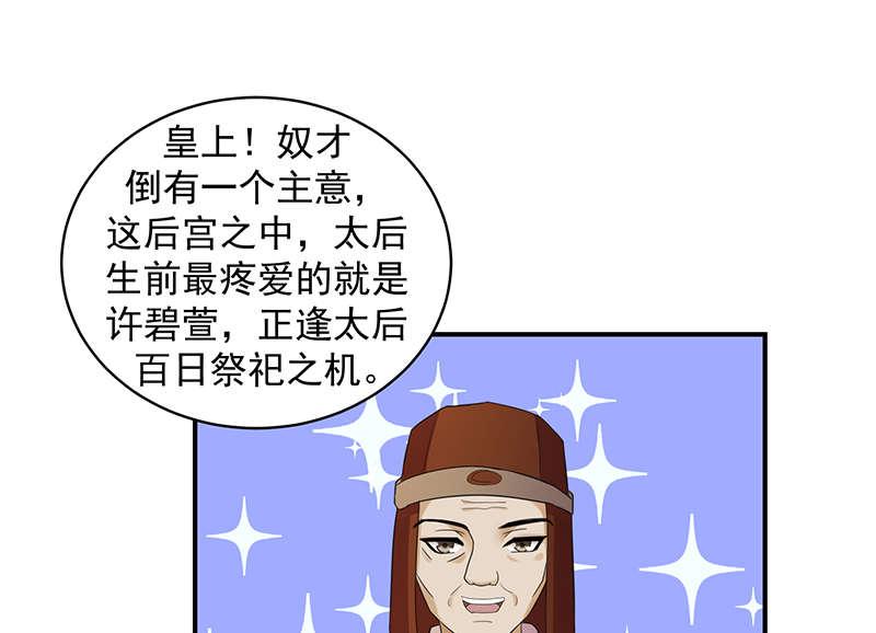 蛇蝎不好惹:弃后也妖娆第41话  无事献殷勤 第 7